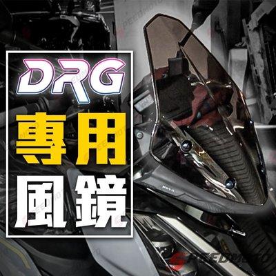 【Speedmoto】DRG158專用 KOSO 衝刺風鏡 FORCE 風鏡 DRG 大風鏡 FORCE155 衝刺風鏡