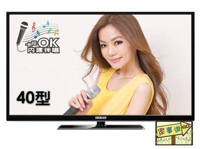 [家事達] HERAN 禾聯 (HD-40KF1) 40吋卡拉OK LED液晶顯示器 特價---台中可自取 台中市