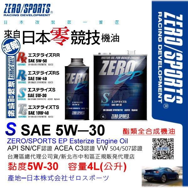 和霆車部品中和館—日本原裝ZERO/SPORTS EP系列 5W-30 SN/CF 酯類全合成引擎機油 4公升