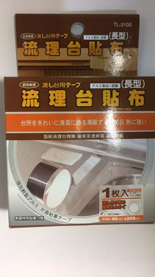 【圓臻】上龍 流理台貼布 防水貼布 長型 4x200cm 鋁膠帶