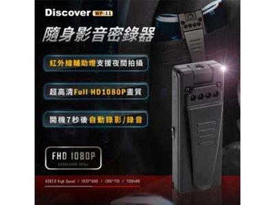 飛樂Discover 1080P高畫質 隨身影音密錄器 加贈16G