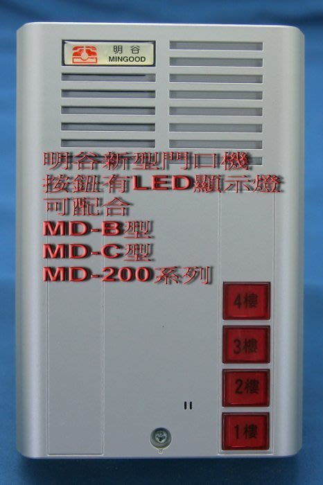 明谷牌BL型公寓用對講機組(含門口機X1,室內機X4,整流器X1)套餐-(11-00-04)
