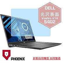 【PHOENIX】DELL Vostro V14-5402 V14-5401 適用 高流速 光澤亮型 螢幕貼 + 鍵盤膜