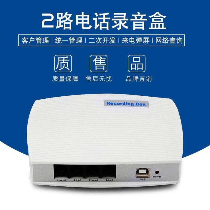 5Cgo【代購】順涵SH-IR2 2路電話錄音盒 來電彈屏數據統計網絡版 另SH-IR4 4路 SH-IR8 8路 含稅