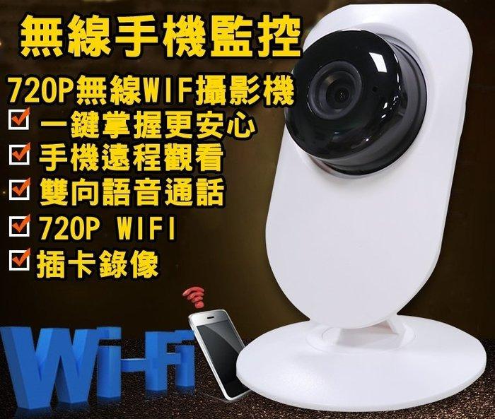 阿里之眼3,120度監視器,720P,可插卡TF64G,無線 手機網絡 夜視高清 監控