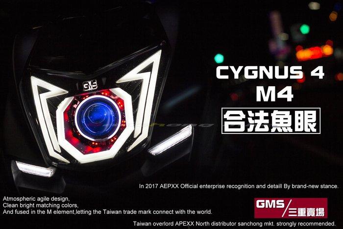 三重賣場 GMS 嘉瑪斯 勁戰四代專用 M4合法魚眼 M型導光條 此圖選配售價 非燈匠魚眼 HID魚眼 非基本款
