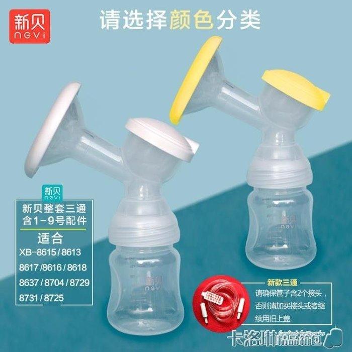 電動吸奶器三通整套含1-9號配件帶奶瓶適合XB-8615 8617