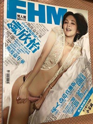 (售完)FHM 男人幫 封面人物 鍾欣怡 附小寫真002 小茉莉 陳瑀希