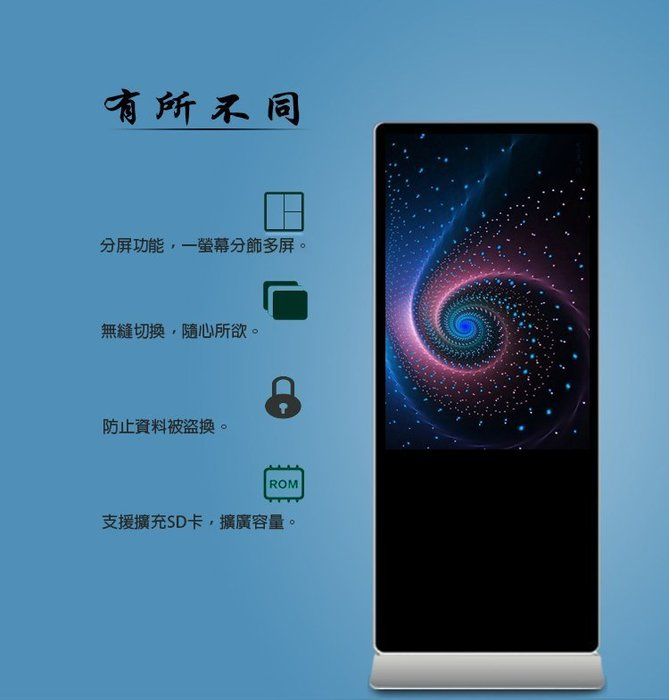 【菱威智】42寸直立廣告機-標配款 電子看板 數位看板 多媒體播放機 客製觸控互動式聯網安卓 Windows廣告看板