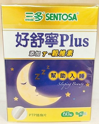 【喜樂之地】三多好舒寧®Plus複方植物性膠囊 60粒裝 買就一盒送10顆裝一盒 三盒免運