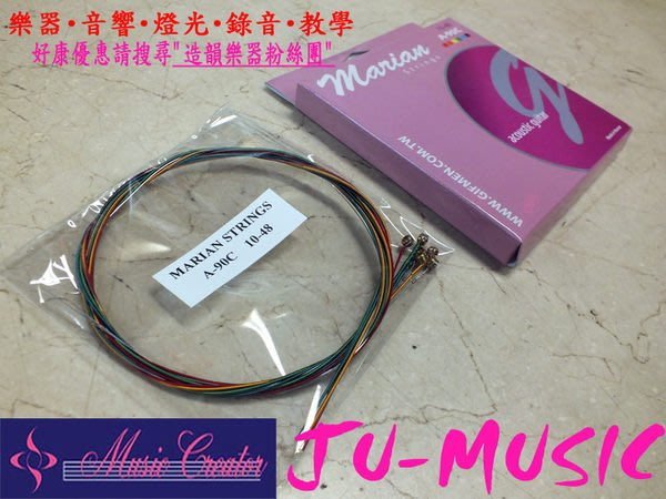 造韻樂器音響- JU-MUSIC - 韓國製造 Marian A-90C 木吉他 彩色 套弦 010-048 AURORA 可比較