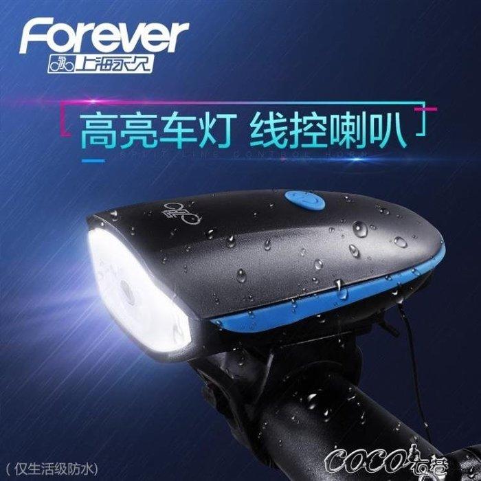 車燈   永久山地自行車燈車前燈騎行裝備單車公路車死飛配件夜騎強光充電