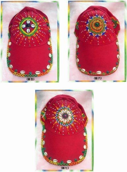 原住民阿美族手工藝品--民俗傳統棒球帽.鴉舌帽.遮陽帽.紳士帽.