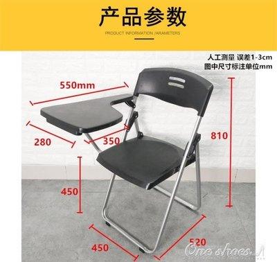 培訓椅子帶寫字板小桌板廠商直銷學生習會議辦公折疊塑鋼記者     YXS