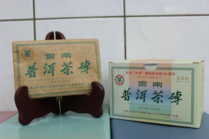 -十本初壹- 雲南 普洱茶磚 2006 紀念中茶商標註冊55週年 普洱茶 生茶 紀念磚 250g