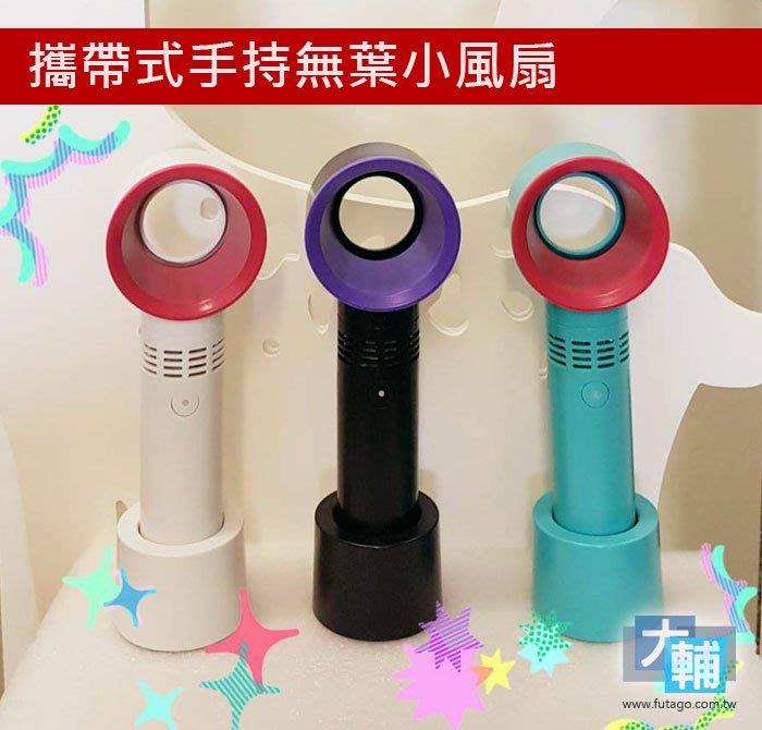 ☆輔大企業☆ 攜帶式無葉小風扇(RENO9)