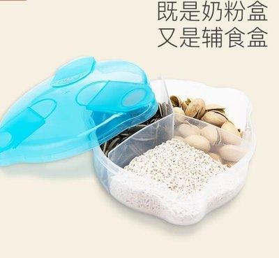 便攜儲存嬰兒寶寶外出用品罐奶粉格分裝盒子 LQ5890