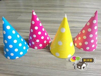 ♥氣球窩♥圓點生日派對紙帽///生日帽.三角帽