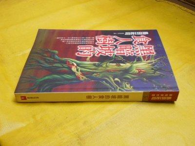 。克里希那搜書網。皇冠。/。25開本。//。島田莊司。///。。黑暗坡的食人樹。////。