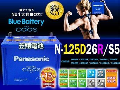☎ 挺苙電池 ►日本國際牌電池 125D26R LEXUS LS300 LS460 LS600 IS250 汽車電瓶