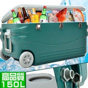攜帶式150L冰桶150公升冰桶行動冰箱釣魚冰桶超輕量行動冰箱保冰桶冰筒保冷桶保冰箱保冷箱P063-150⊙哪裡買⊙