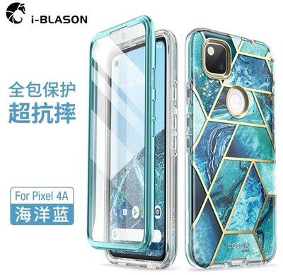 KINGCASE (現貨) i-Blason Google Pixel4A 5G 版 大理石保護套全包手機殼保護殼