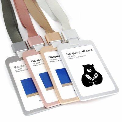 (直/橫款)航空金屬識別證套/識別證件套/出入証套/工作證套/悠遊卡/信用卡套