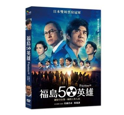 <<影音風暴>>(全新電影2010)福島50英雄  DVD 全117分鐘(下標即賣)48