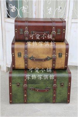 (台中 可愛小舖)復古鄉村風皮革大中小提箱造型收納箱皮箱暗紅色黃色綠色收納盒置物箱行李箱居家整理衣物物品出國出遊旅行