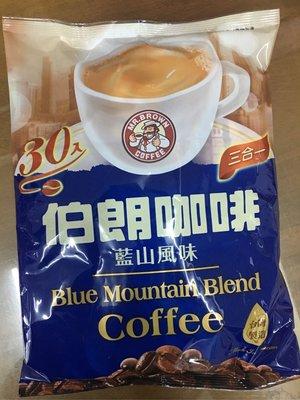 伯朗咖啡 藍山風味