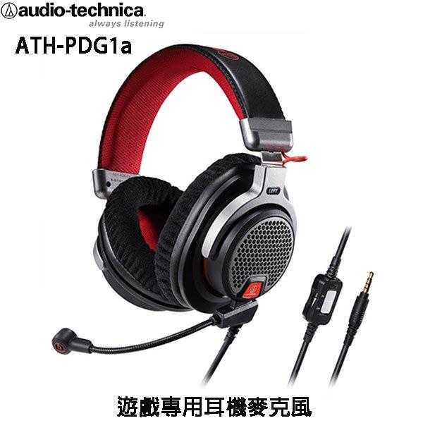 鐵三角 ATH-PDG1a (贈收納袋) 遊戲專用耳機麥克風 公司貨一年保固