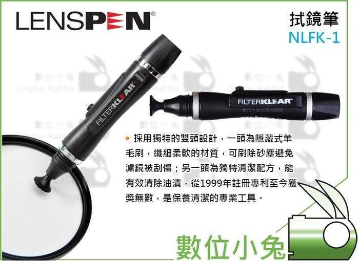 數位小兔【LENSPEN NLFK-1 濾鏡專用 拭鏡筆】LFK1 清潔筆 毛刷 清潔組 DC DV 石墨碳頭 碳筆