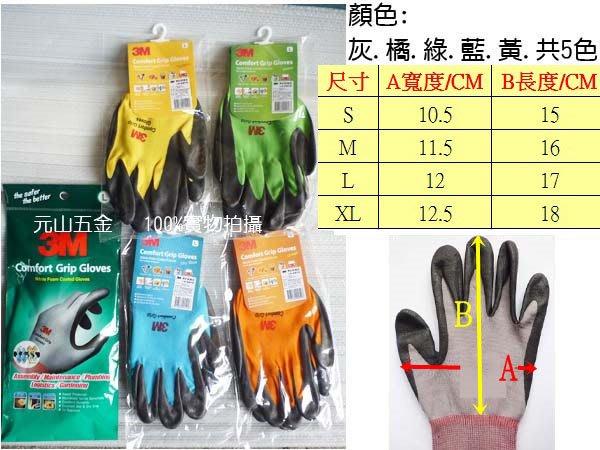 3M手套 3M亮彩舒適型 止滑/耐磨手套 透氣、防滑 3M手套 工作手套 韓國製 顏色隨機出貨 有XS