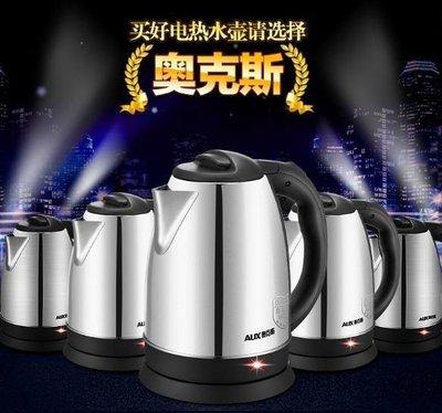 奧克斯電熱燒水壺家用大容量自動斷電304不銹鋼快燒電壺 SHNK