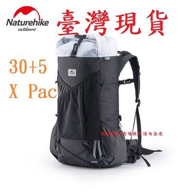 開心戶外 臺灣現貨 NH Naturehike XPAC系列30L+5L 征途ZT08 antis輕量化登山背包35L
