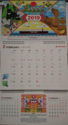 (未用過) 2019 YML Yang Ming 陽明海運3個月份的大字直掛月曆/台灣風景介紹 (加送一個陽明海運的包裝