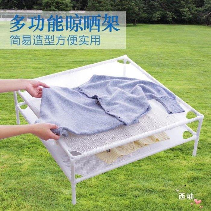 落地式晾曬網單層可疊加平鋪曬衣網五谷雜糧晾曬架毛衣晾衣服網兜xw