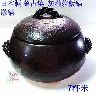[7杯米用]日本製 萬古燒  灰釉炊飯鍋  燉鍋 砂鍋 陶鍋 煮飯鍋煮粥燉雞燉肉 附一上蓋