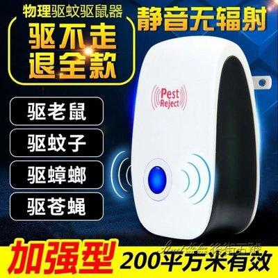 驅鼠專用電磁波工廠pest reject驅蚊器家用臥室插電室內鼠敵強力 全館免運
