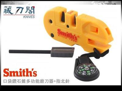 《藏刀閣》Smith