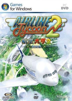 【傳說企業社】PCGAME-Airline Tycoon 2 航空大亨2(中文版)