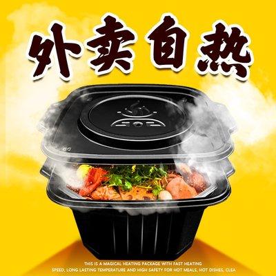 橙子的店 自熱飯盒打包盒外賣盒子發熱包食品自加熱包火鍋麻辣燙雙層(六件起購)