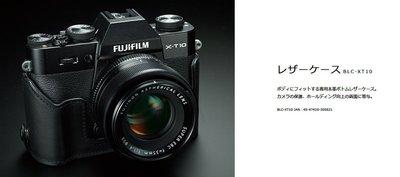 FUJIFILM 富士 BLC-XT10 相機皮套 + 背帶 + 軟袋 X-T10 X-T20 X-T30 相機 免運 台北市