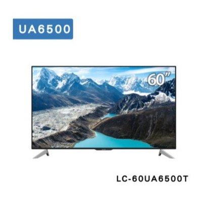詢價優惠~ SHARP 夏普60吋 LC-60UA6500T 4K智慧連網液晶顯示器