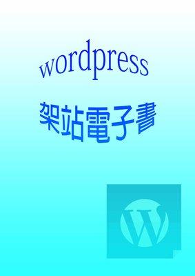 WordPress架站電子書