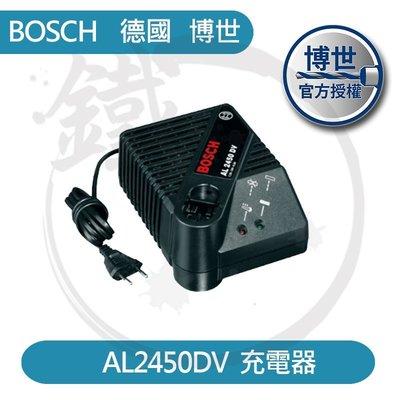 小鐵五金*BOSCH 德國博世 AL2450DV 鎳氫電池 鎳鎘電池 專用充電器*7.2V 24V