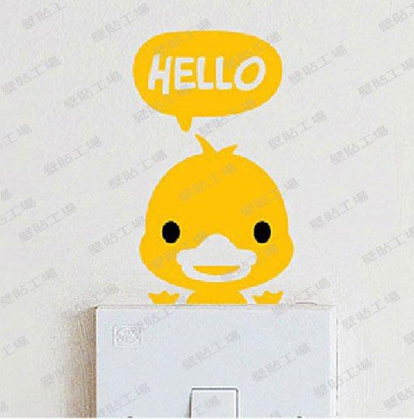 壁貼工場-可超取 小號壁貼 牆貼 貼紙 開關貼- 組合貼 HK306 小鴨