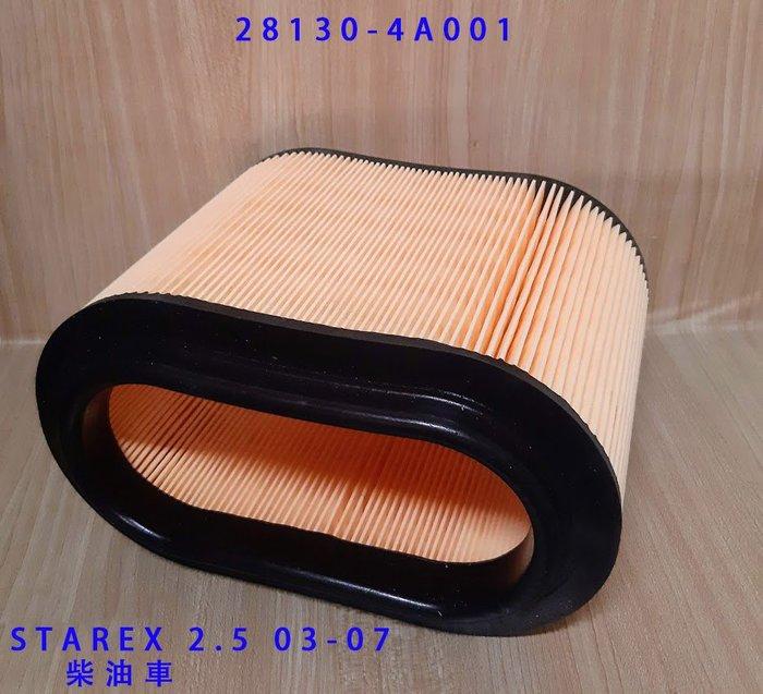 (C+西加小站)現代 HYUNDAI STAREX 2.5 柴油款( 2003-2007年) 空氣芯