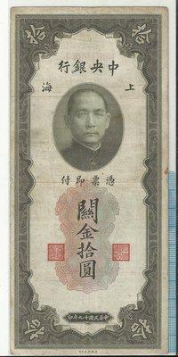中央銀行關金拾圓十九年版649380