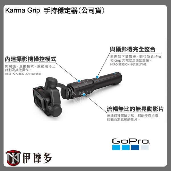 伊摩多※ GoPro HERO 5 Karma Grip 手持穩定器(公司貨) 無晃動 攝像機手持桿 現貨